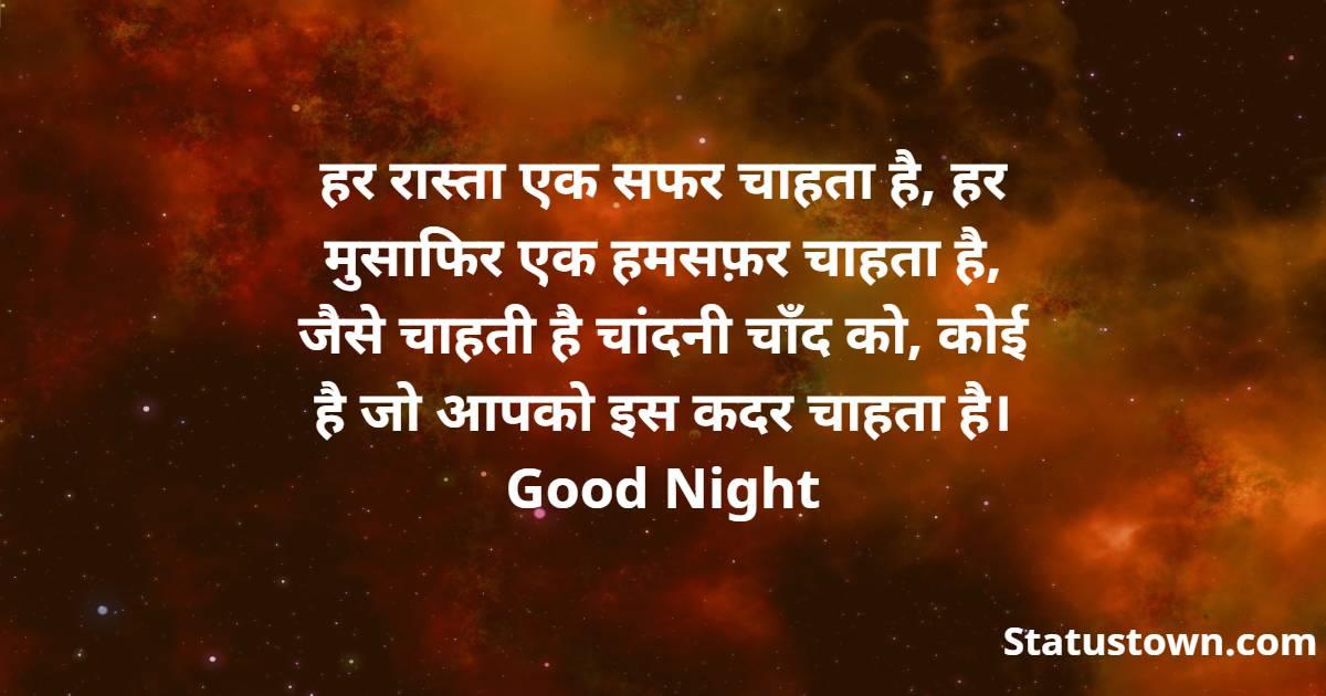 हर रास्ता एक सफर चाहता है, हर मुसाफिर एक हमसफ़र चाहता है, जैसे चाहती है चांदनी चाँद को, कोई है जो आपको इस कदर चाहता है। Good Night - Good Night status