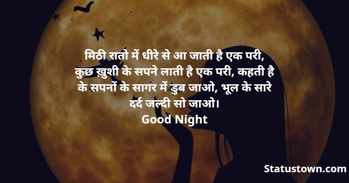 मिठी रातो में धीरे से आ जाती है एक परी, कुछ ख़ुशी के सपने लाती है एक परी, कहती है के सपनों के सागर में डुब जाओ, भूल के सारे दर्द जल्दी सो जाओ। Good Night