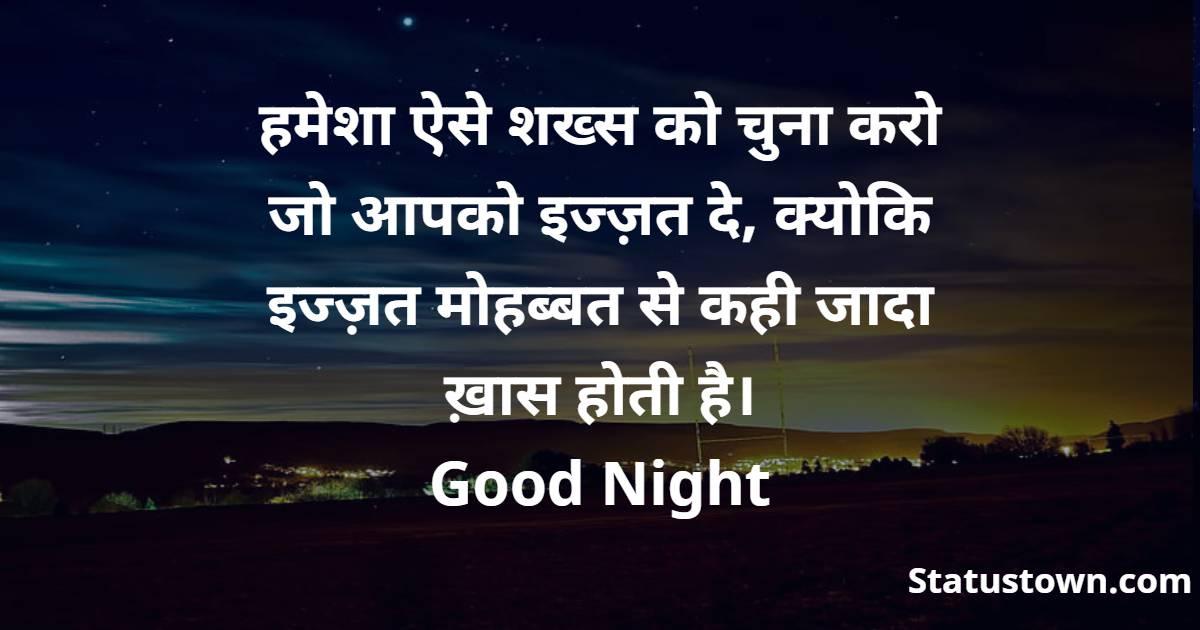 हमेशा ऐसे शख्स को चुना करो जो आपको इज्ज़त दे, क्योकि इज्ज़त मोहब्बत से कही जादा ख़ास होती है। Good Night - Good Night status