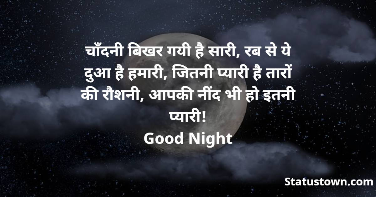 चाँदनी बिखर गयी है सारी, रब से ये दुआ है हमारी, जितनी प्यारी है तारों की रौशनी, आपकी नींद भी हो इतनी प्यारी! Good Night - Good Night status