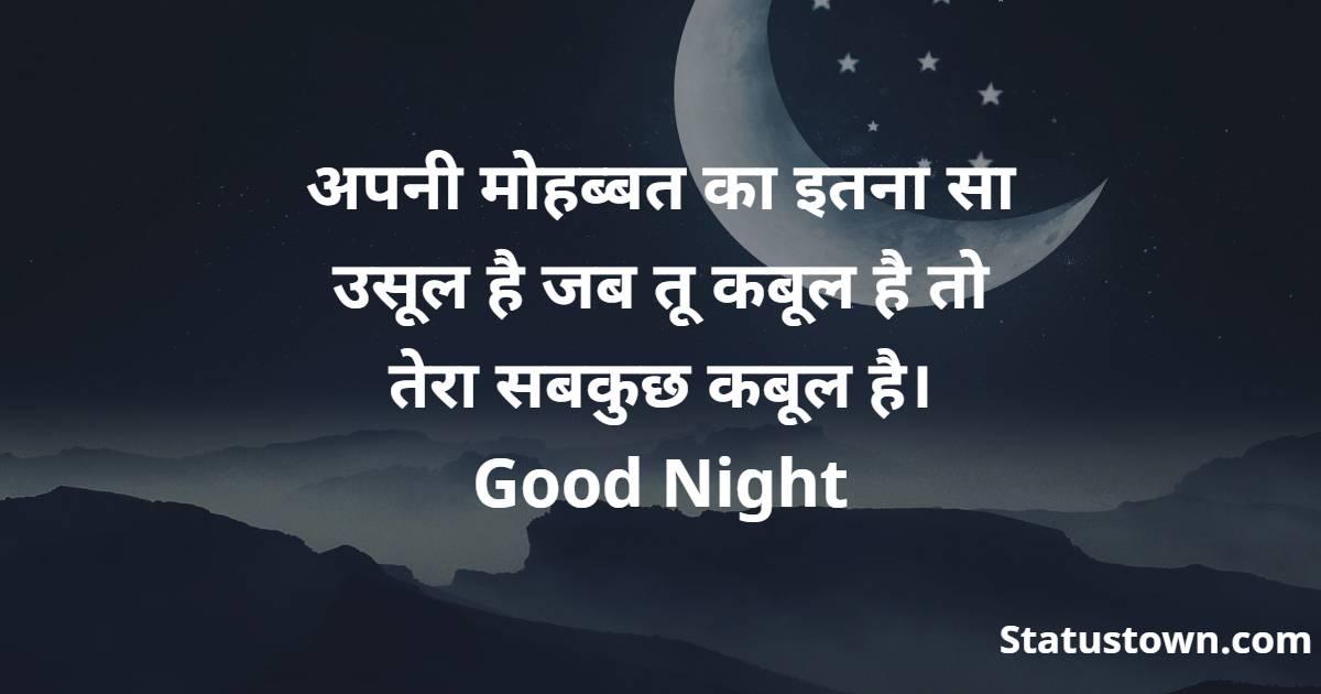 अपनी मोहब्बत का इतना सा उसूल है जब तू कबूल है तो तेरा सबकुछ कबूल है। Good Night