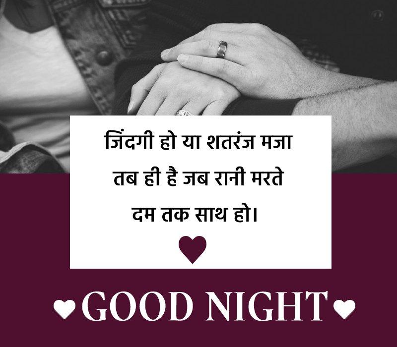Unique romantic good night status