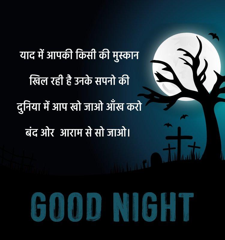 Best romantic good night status