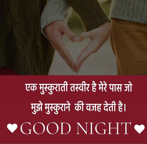 Short romantic good night status