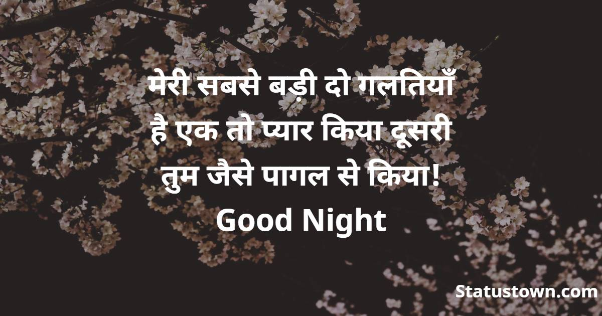 Romantic Good Night status
