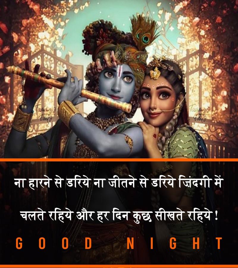 ना हारने से डरिये ना जीतने से डरिये, ज़िंदगी में चलते रहिये और हर दिन कुछ सीखते रहिये! शुभ रात्रि - Good Night status