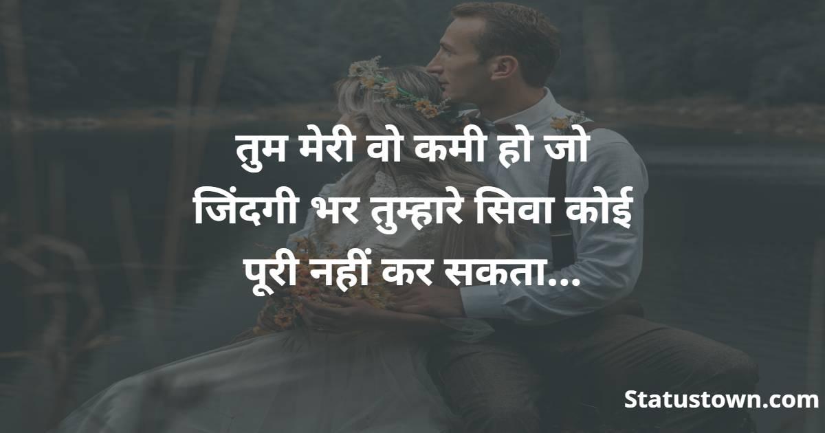 Love Status for Girls