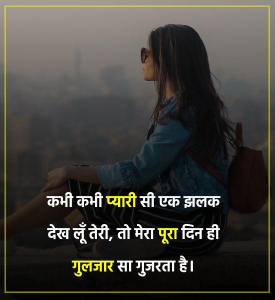 Simple love status for girls