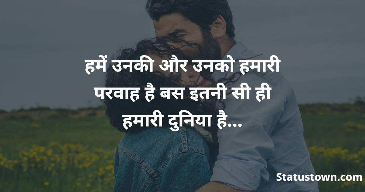 हमें उनकी और उनको हमारी परवाह है बस इतनी सी ही हमारी दुनिया है... - Love Status
