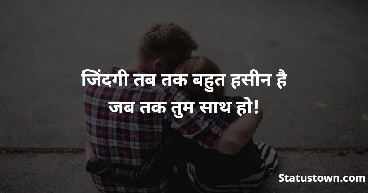 जिंदगी तब तक बहुत हसीन है जब तक तुम साथ हो! - Love Status