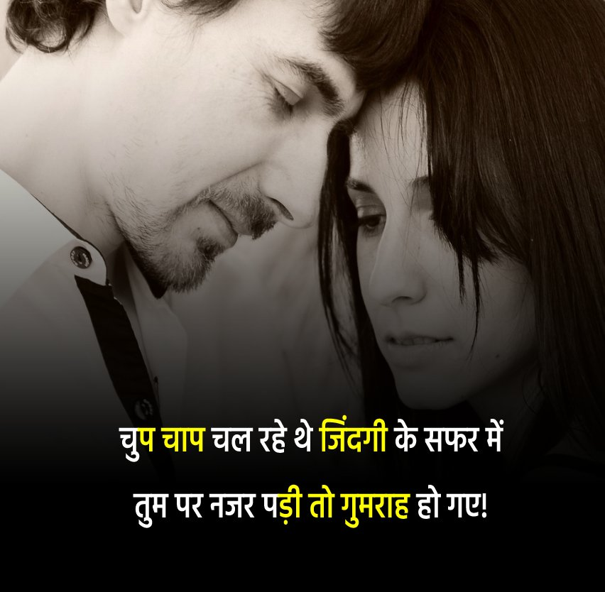 चुप चाप चल रहे थे जिंदगी के सफर में, तुम पर नजर पड़ी तो गुमराह हो गए! - Love Status