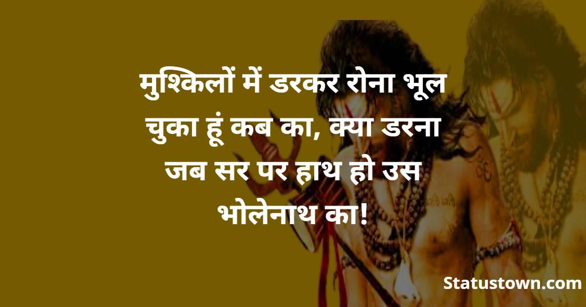 mahakal Shayari