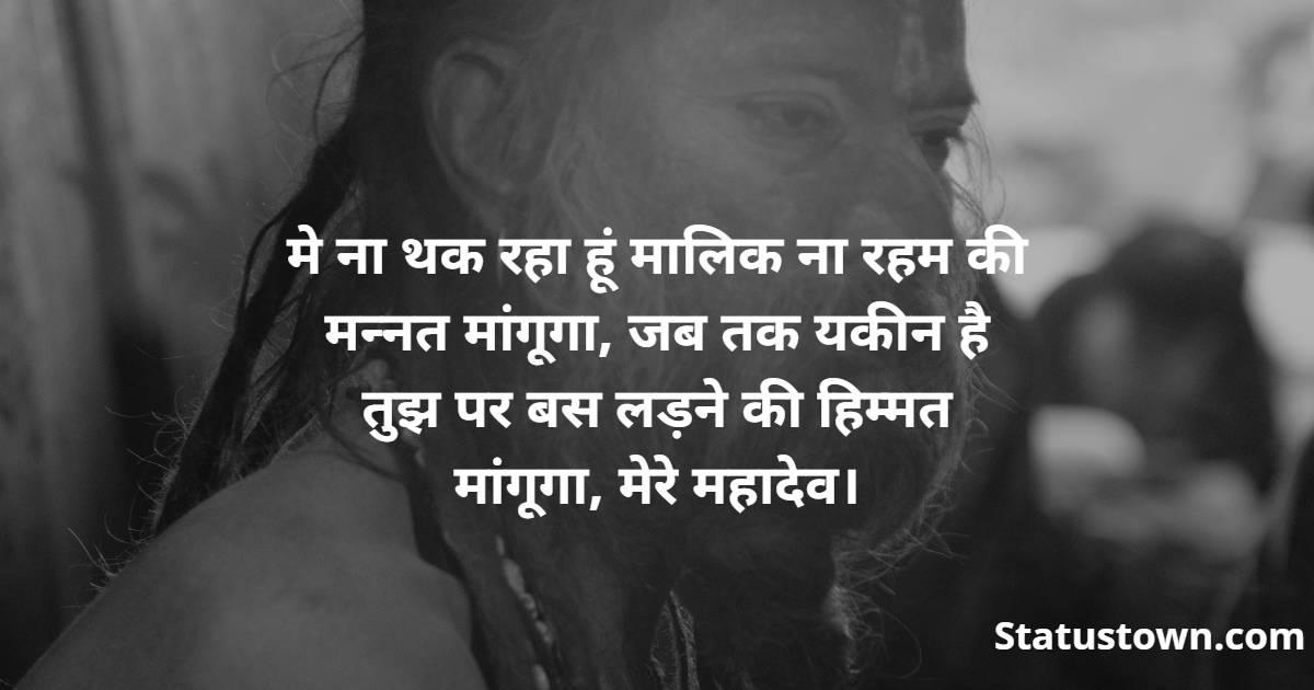 mahakal Messages