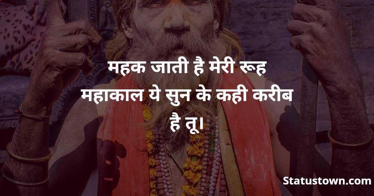 Unique mahakal status