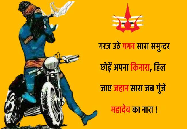 Short mahakal status