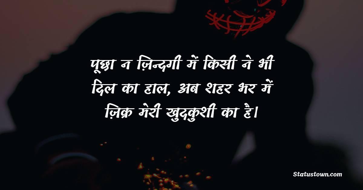 New Shayari