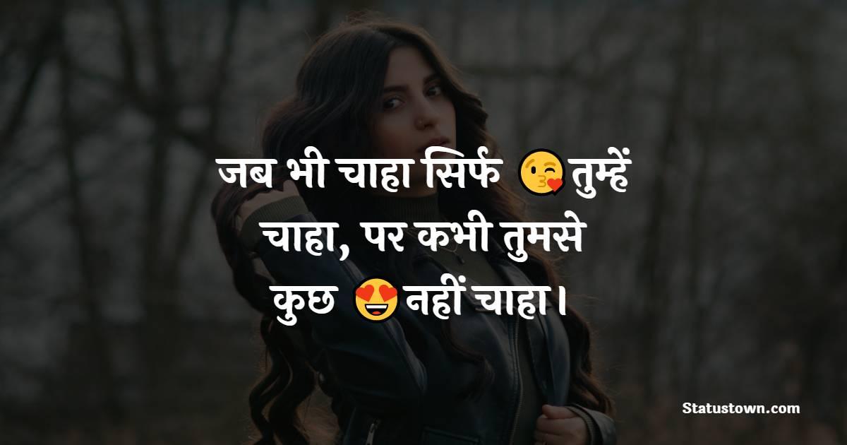 जब भी चाहा सिर्फ तुम्हें चाहा, पर कभी तुमसे कुछ नहीं चाहा। - Pyar Bhari Shayari