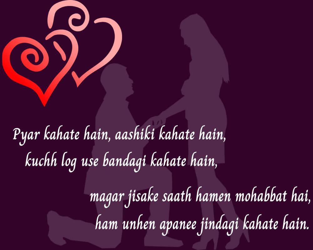 प्यार कहते हैं, आशिकी कहते हैं, कुछ लोग उसे बंदगी कहते हैं, मगर जिसके साथ हमें मोहब्बत है, हम उन्हें अपनी जिंदगी कहते हैं।
