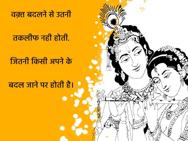 Simple radha krishna love status