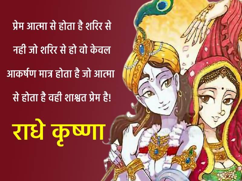 Short radha krishna love status