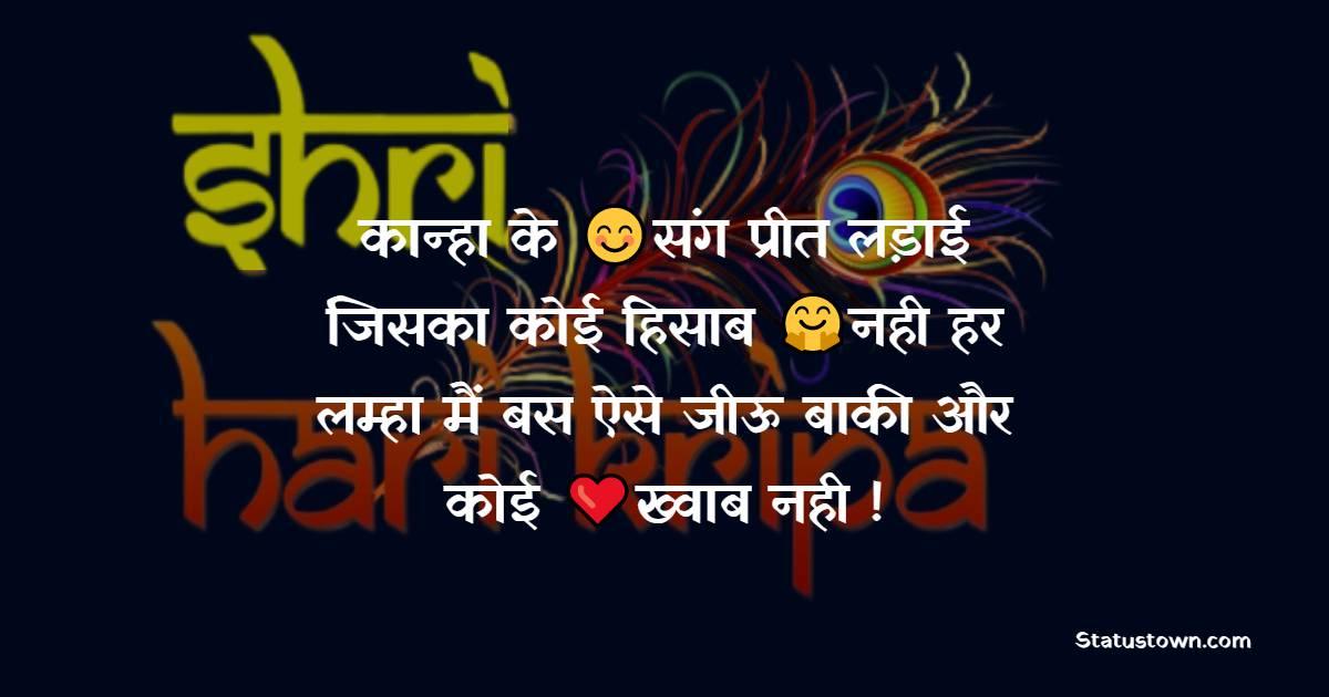 कान्हा के संग प्रीत लड़ाई जिसका कोई हिसाब नही हर लम्हा मैं बस ऐसे जीऊ बाकी और कोई ख्वाब नही !
