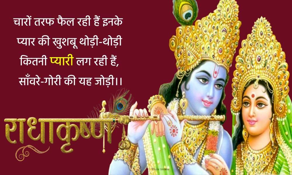 Amazing radha krishna shayari