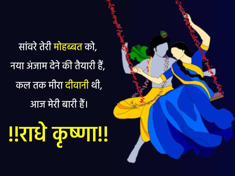 Short radha krishna shayari