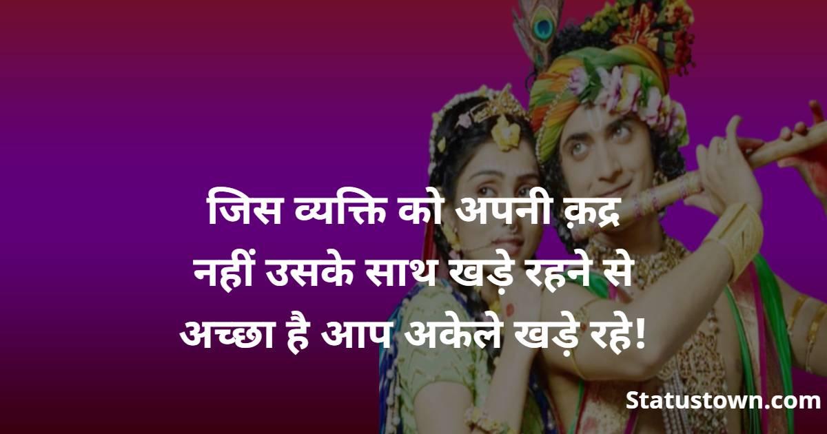 Deep radhe krishna status