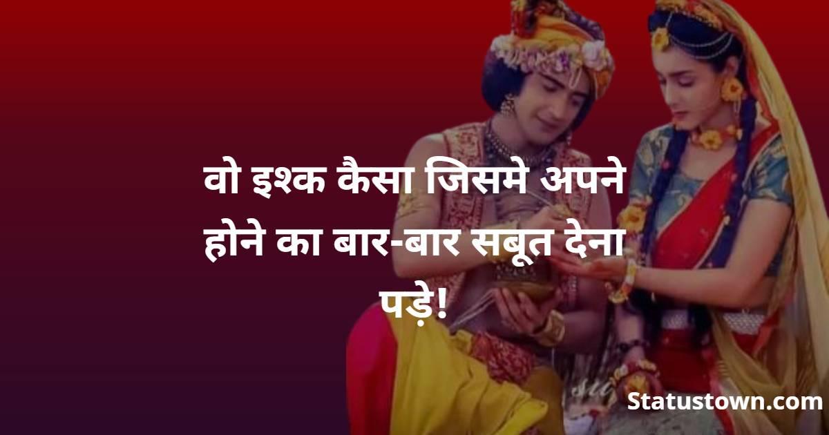 Touching radhe krishna status