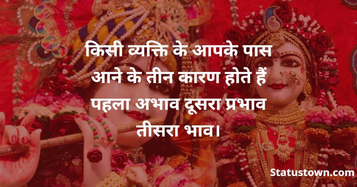 radhe krishna Image Status