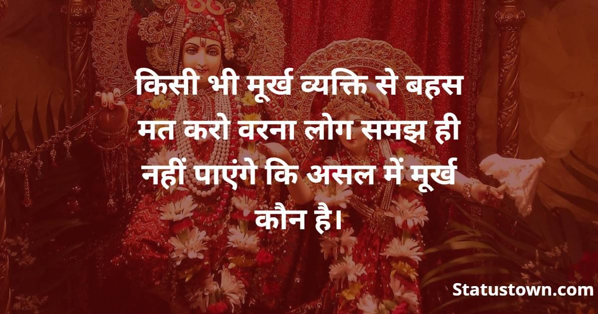 radhe krishna Shayari