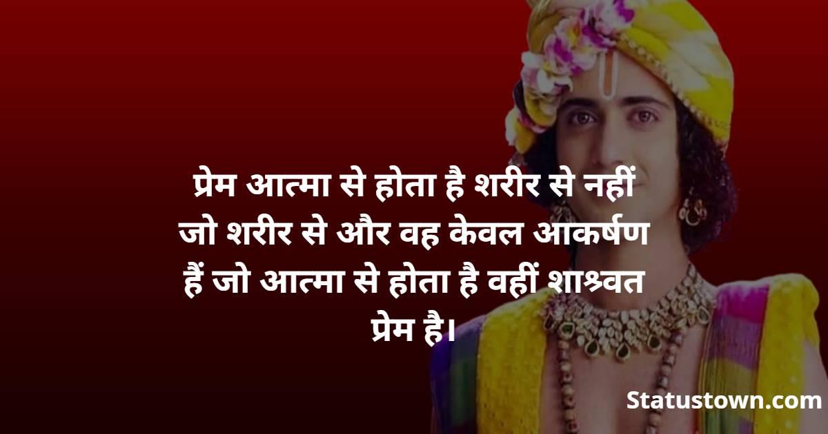 radhe krishna Messages