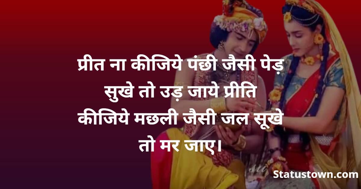 प्रीत ना कीजिये पंछी जैसी पेड़ सुखे तो उड़ जाये प्रीति कीजिये मछली जैसी जल सूखे तो मर जाए। - Radhe Krishna status