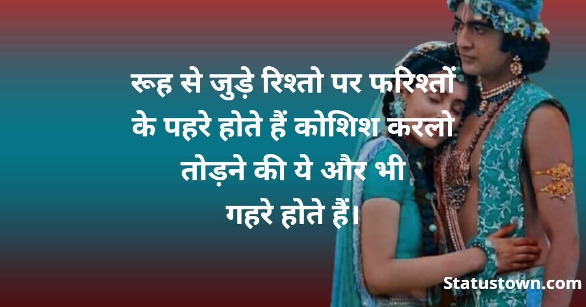 रूह से जुड़े रिश्तो पर फरिश्तों के पहरे होते हैं कोशिश करलो तोड़ने की ये और भी गहरे होते हैं। - Radhe Krishna status