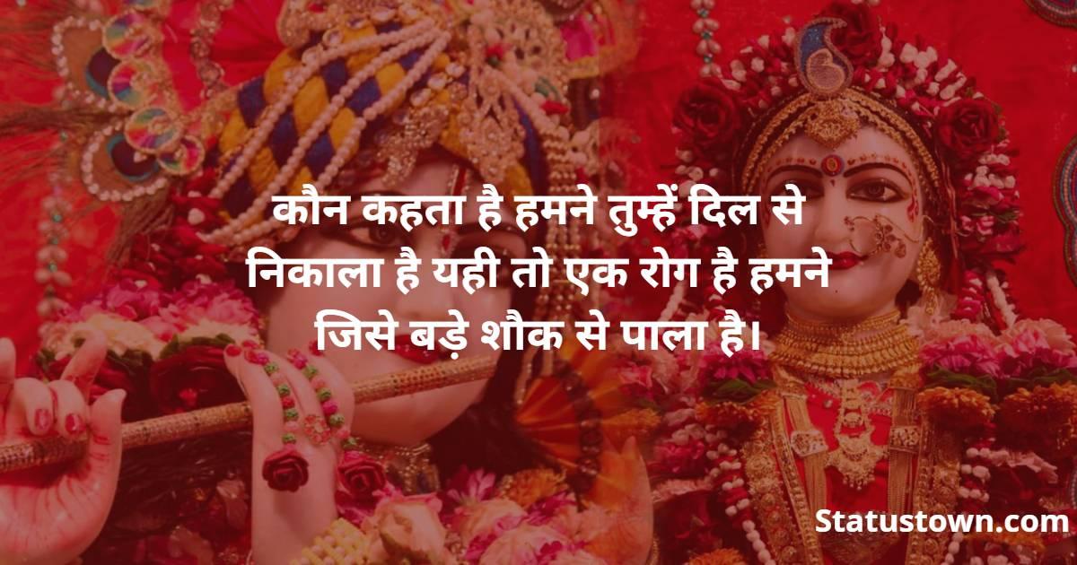कौन कहता है हमने तुम्हें दिल से निकाला है यही तो एक रोग है हमने जिसे बड़े शौक से पाला है। - Radhe Krishna status