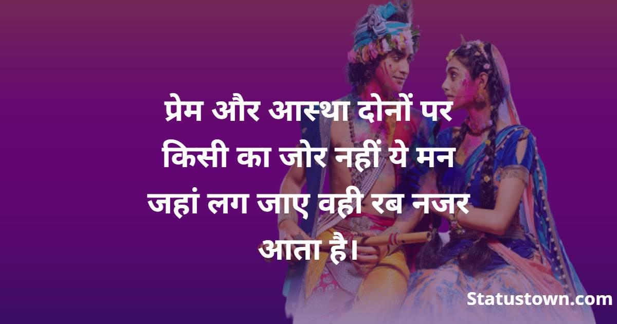 प्रेम और आस्था दोनों पर किसी का जोर नहीं ये मन जहां लग जाए वही रब नजर आता है।  - Radhe Krishna status