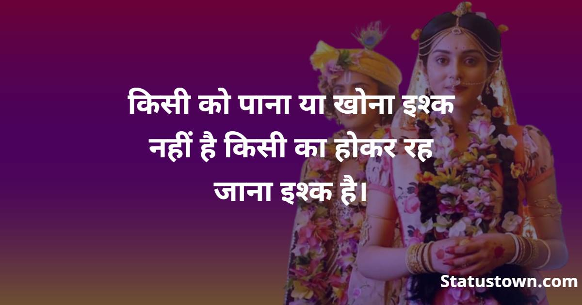 किसी को पाना या खोना इश्क नहीं है किसी का होकर रह जाना इश्क है। - Radhe Krishna status
