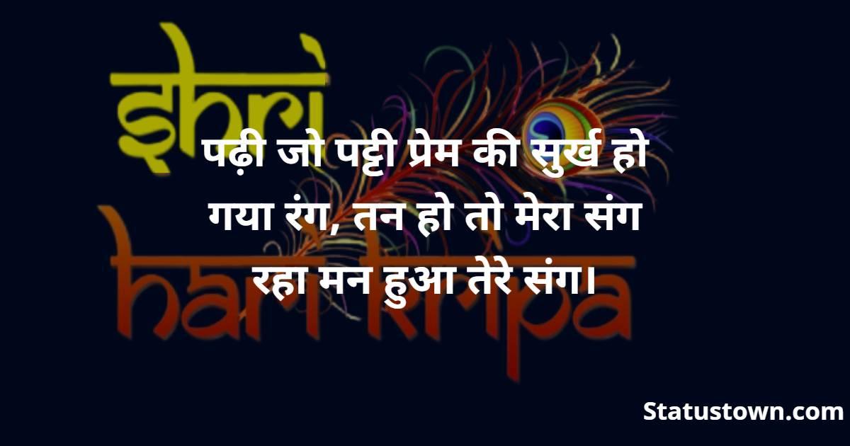 पढ़ी जो पट्टी प्रेम की सुर्ख हो गया रंग, तन हो तो मेरा संग रहा मन हुआ तेरे संग। - Radhe Krishna status