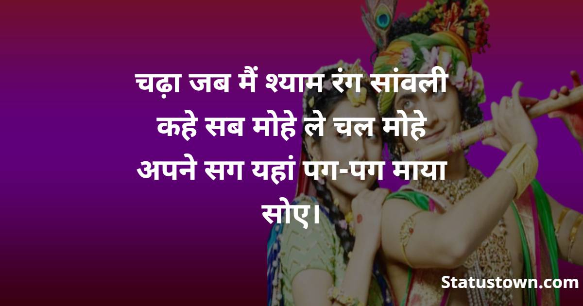 Sweet radhe krishna status