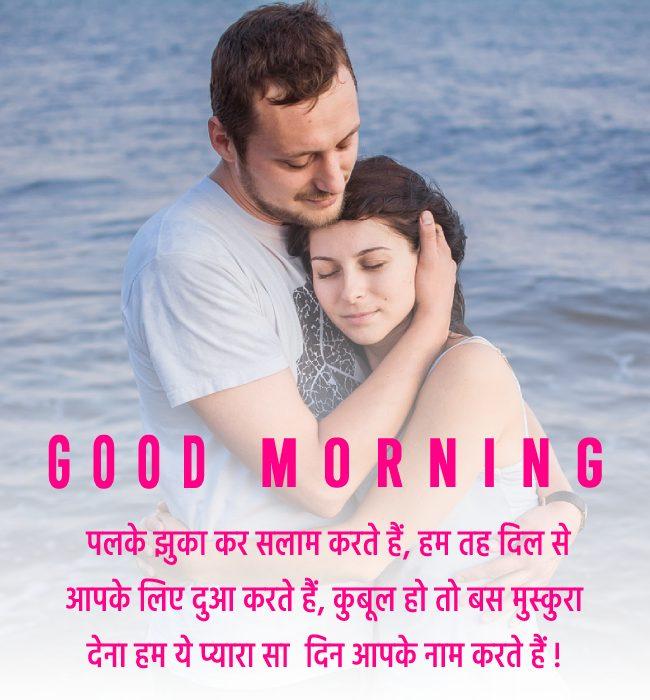 Simple romantic good morning status