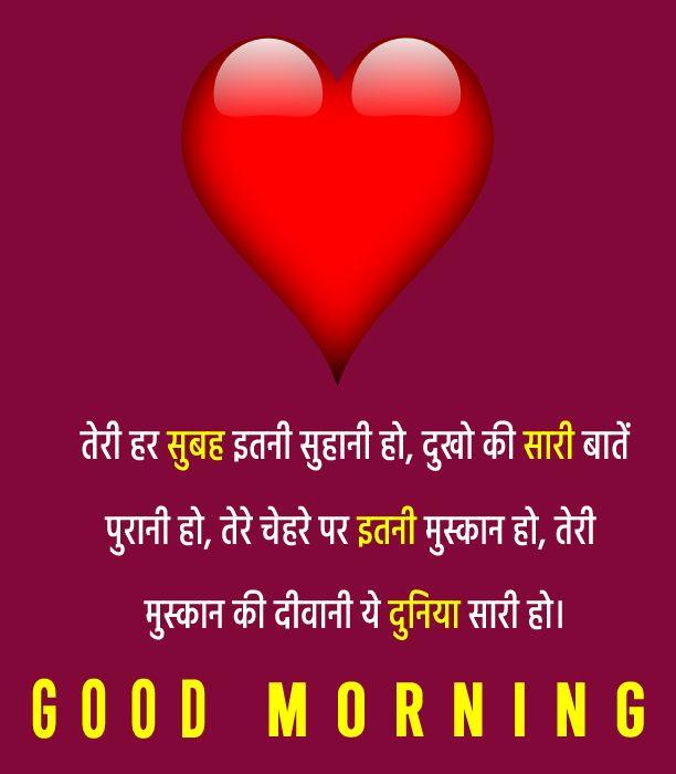 Short romantic good morning status