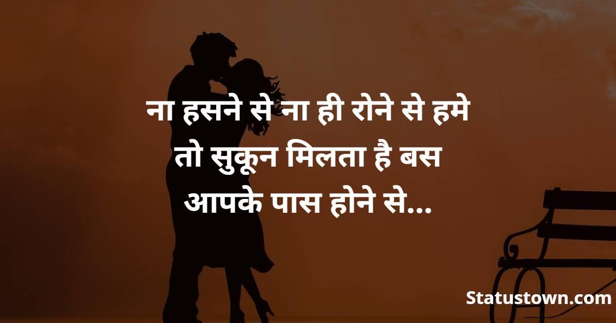 Best romantic status for girlfriend