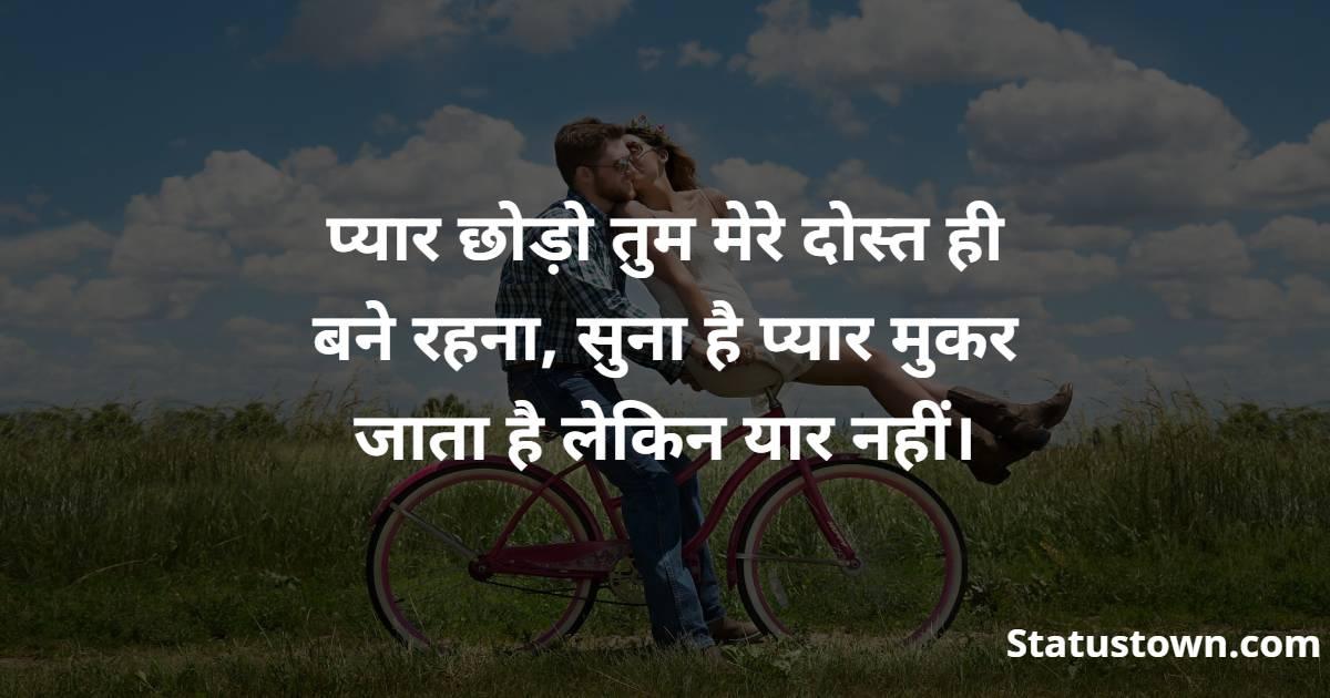 Simple romantic status for girlfriend