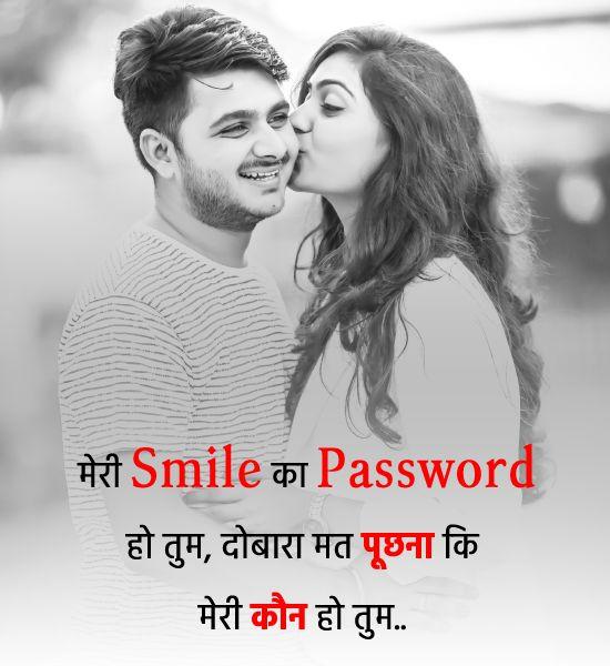मेरी Smile का Password हो तुम, दोबारा मत पूछना कि मेरी कौन हो तुम..