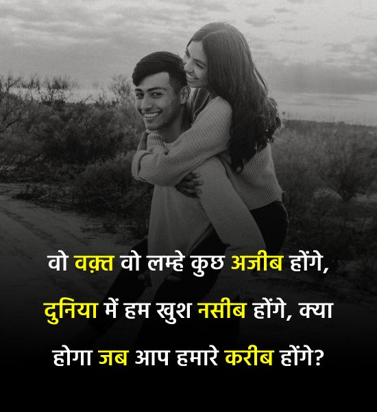 Short romantic status for girlfriend