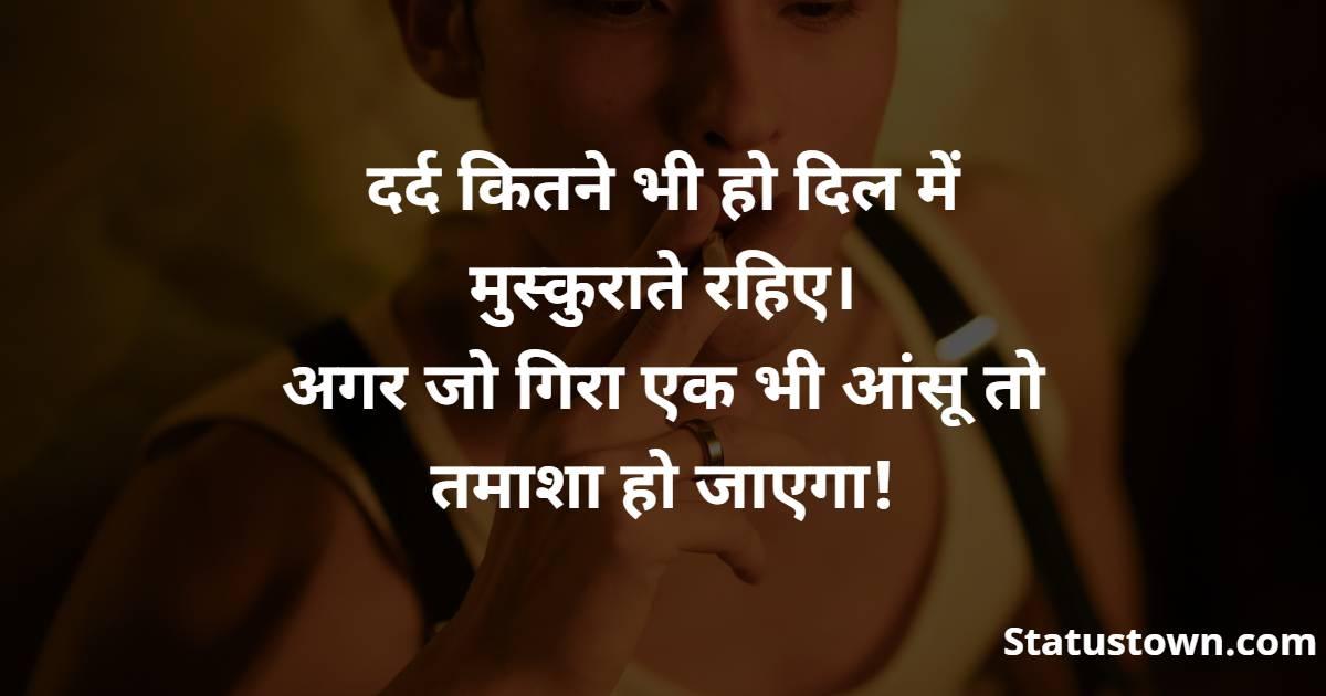 दर्द कितने भी हो दिल में मुस्कुराते रहिए। अगर जो गिरा एक भी आंसू तो तमाशा हो जाएगा!