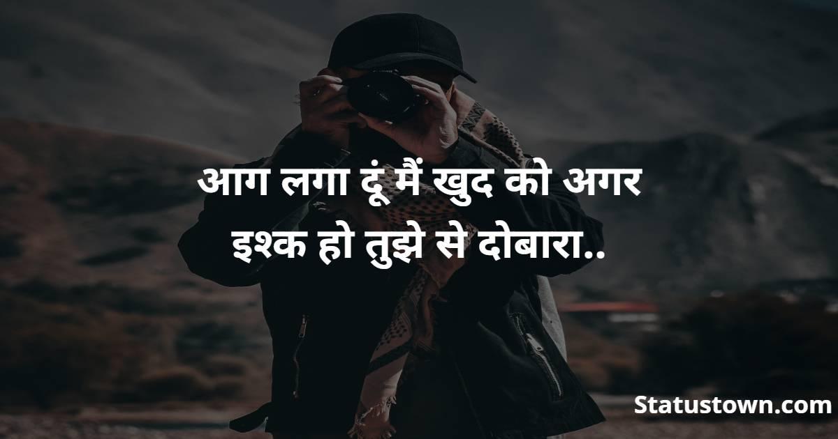 Sad Status