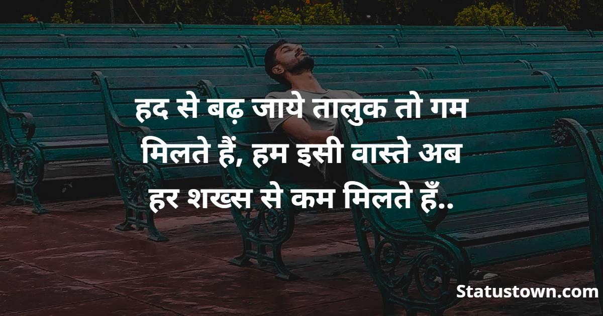 Amazing sad status