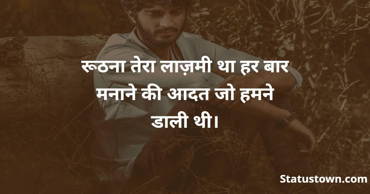 sad status Images