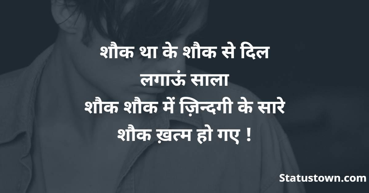 sad status Images for boys